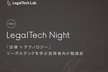 第2回 LegalTech Night