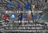 第3回 ふくおかAI・IoTまつり in SRP
