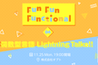 Fun Fun Functional (4) 関数型言語Lightning Talks!!