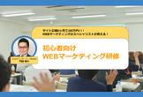 初心者向けWEBマーケティング研修vol.4