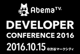 AbemaTV Developer Conference 2016