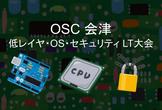 OSC2020 Online/Aizu 低レイヤ・OS・セキュリテイ LT大会