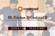 ML Kitchen @Cookpad #8