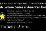 teamLab Lecture Series at American Universities