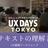 「コンテキストの理解と実践」UXワークショップ 第15回
