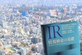 名古屋検索勉強会 #4 インデックスの構築