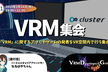 VRM集会 in cluster #01