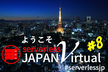 Serverless Meetup Japan Virtual #8