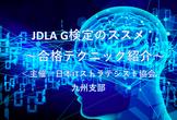 【日本ディープラーニング協会 G検定のススメ  ~合格テクニック紹介~】オープンミニセミナー