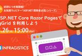 ASP.NET Core Razor Pages で igGrid を利用しよう