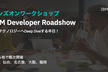 IBM Developer Roadshow in 仙台
