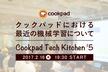 Cookpad Tech Kitchen #5 〜クックパッドにおける最近の機械学習について〜