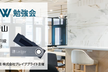 【7月24日開催】マイイーサウォレット / Ledger Nano S 勉強会