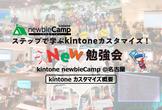 kintone newbieCamp @名古屋