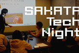 SAKATA Tech Night #1905