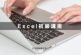 Excel初級講座(時短テクニック総まとめ)