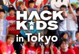 Hack Kids in Tokyo(小学生向けプログラミング教室)