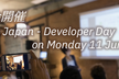 LT大会 @Think Japan- Developer Day