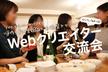 ※満席(現在25名)【第39回】Webクリエイター交流会in東京
