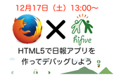 Firefox 開発ツールハンズオン #3 with hifive