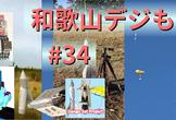 和歌山デジもく会 #34 (和歌山デジタル工作もくもく会)
