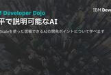 IBM Dojo:公平で説明可能なAI
