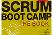 Scrum Boot Camp The Book【増量改訂版】 輪読会 Vol.1