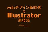 webデザイン新時代のIllustrator新技法|生明塾