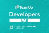 TeamUp Developers LAB #2~メルカリのピープルアナリティクス分野のプロが登壇~