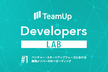 TeamUp Developers LAB #1~HRに関するナレッジシェアイベント~
