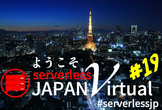 Serverless Meetup Japan Virtual #19