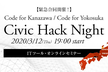 緊急合同開催! Code for Kanazawa Civic Hack Night Vol.53