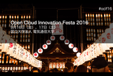 Open Cloud Innovation Festa 2016