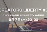 ★追加お申込受付中★ 【エウレカ×ペロリ】 CREATORS LIBERTY#6