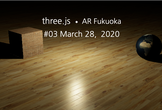#03 three.js 基本サンプルお試し&自習会 【オンライン開催】