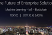 The Future of Enterprise Solutions
