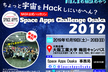 【大阪会場】SpaceAppsChallengeOsaka2019