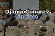DjangoCongress JP 2019 (Day 2 スプリントデー)