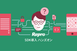 【10名限定・エンジニア向け】Repro SDK導入ハンズオンセミナー