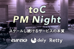 【増枠】toC PM Night #1