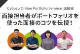 【8/28開催 学生向け】Cybozu Online Portfolio Seminar 面接編