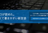 【感動の新言語】Juliaファンデーション研修
