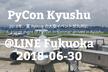 PyCon Kyushu 振り返り会