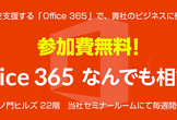 Office365 なんでも相談会 8/24 (各回1社様限定!毎週木曜日開催中!)