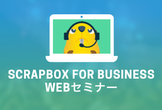 11/16(金) Scrapbox for Business WEBセミナー