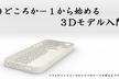 3Dモデルワークショップ|0どころか-1から始める3Dモデル入門