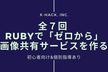 【全7回】Ruby / Vue.js「ゼロから」ウェブサービスを作る【初心者向け | 個別指導あり】