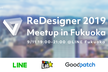 【学生向け】ReDesigner Summer Meetup 2019@福岡
