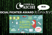 #2 SOCAIL FIGHTER AWARDミニハッカソン@Code for AICHI