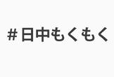 【大阪】日中もくもく会@平日毎日開催